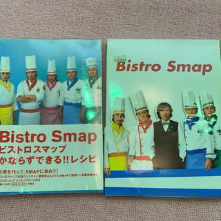 スマップ(SMAP)のビストロSMAP 2冊セット(アイドルグッズ)