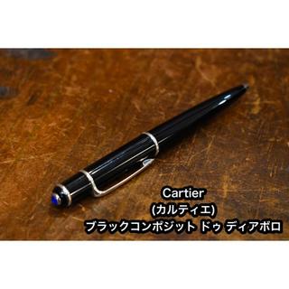 カルティエ(Cartier)のカルティエ Cartier ボールペン ブラックコンポジット ドゥ ディアボロ(ペン/マーカー)