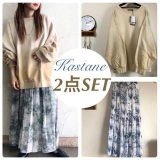 カスタネ(Kastane)の2点セット¥12980【Kastane】セットアップコーデ 秋コーデセット(セット/コーデ)