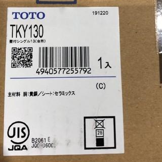 トウトウ(TOTO)のTKY130(その他)