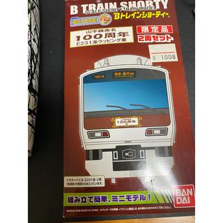 バンダイ(BANDAI)のBトレイン 山手線100周年 限定日(鉄道模型)