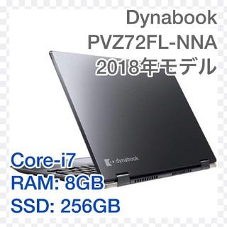 トウシバ(東芝)のDynabook PVZ72FL-NNA 2018年モデル東芝ラップトップPC(ノートPC)