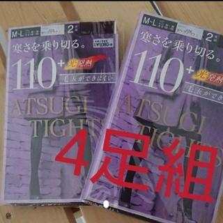 アツギ(Atsugi)の【4足組】アツギ タイツ 110デニール(タイツ/ストッキング)