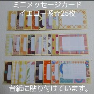 【再販】ミニメッセージカード#777☆25枚  イエロー系 コメントカード(カード/レター/ラッピング)
