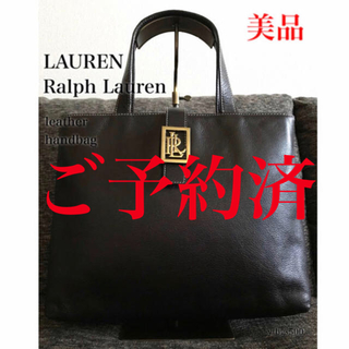 ラルフローレン(Ralph Lauren)の約2.2万円◆Ralph Lauren◆レザー トートバッグ 本革製◆レディース(ハンドバッグ)