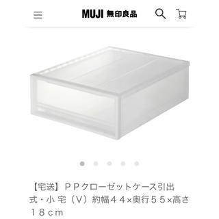 MUJI (無印良品) - 無印良品 ポリエチレンケース 3個
