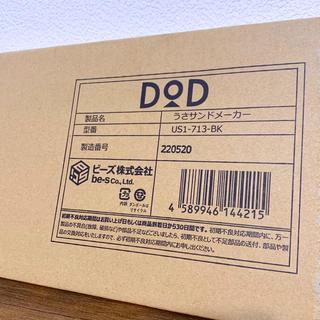 ドッペルギャンガー(DOPPELGANGER)の【 DOD 】うさサンドメーカー 新品★ US1-713-BK(サンドメーカー)