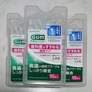 サンスター(SUNSTAR)のGUM 歯科医がすすめる 歯間ケア プロケア 歯間ブラシ L字型 3個セット(歯ブラシ/デンタルフロス)