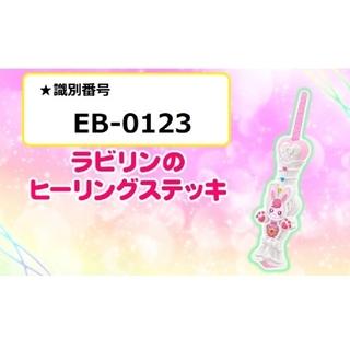 マクドナルド - 新品未開封 ☆ ハッピーセット プリキュア  ラビリンのヒーリングステッキ
