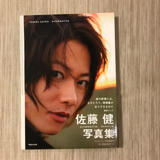 マガジンハウス(マガジンハウス)の佐藤健 写真集(男性タレント)