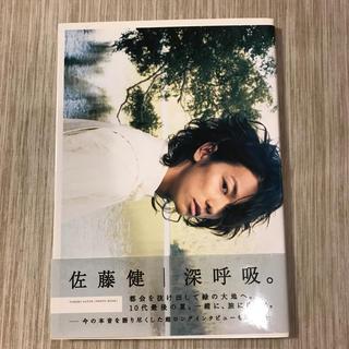 ワニブックス(ワニブックス)の佐藤健 写真集(男性タレント)