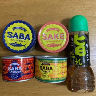 カルディ(KALDI)のカルディ SABA缶3個 SAKE缶 サラダの旨だれ ドレッシング(缶詰/瓶詰)