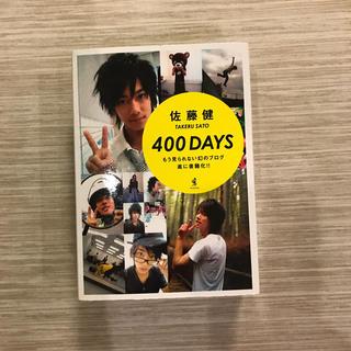 ワニブックス(ワニブックス)の佐藤健 400 DAY S(男性タレント)
