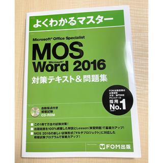 モス(MOS)のMOS Microsoft Word 2016対策テキスト&問題集(資格/検定)