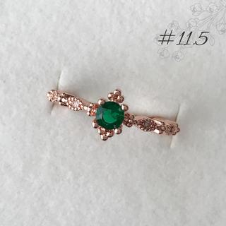 エメラルド カラー リング 11.5号(リング(指輪))