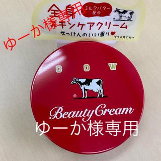 ギュウニュウセッケン(牛乳石鹸)のゆーか様専用 牛乳石鹸クリーム1個(ボディクリーム)