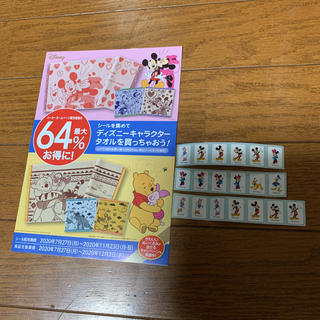ディズニー(Disney)のゆめタウンシール 19枚 台紙付き(ショッピング)