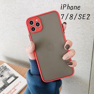 大人気!iPhone7 iPhone8 SE2対応 シンプル カバー レッド(iPhoneケース)