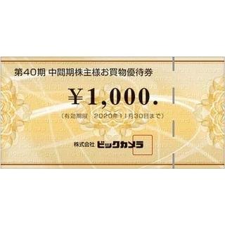 【送料込】ビックカメラ 株主優待券 475,000円分(1,000円×475枚)(その他)