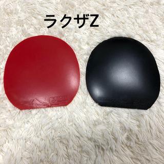 ヤサカ(Yasaka)のラクザZ エクストラハード(卓球)