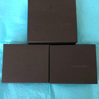 ボッテガヴェネタ(Bottega Veneta)の【BOTTEGA VENETA】空箱3個セット(非売品)(その他)