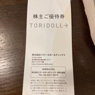 トリドールホールディングス 株主優待券(レストラン/食事券)