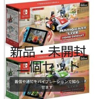 ニンテンドースイッチ(Nintendo Switch)のマリオカート ライブ ホームサーキット 2個セット 未開封(家庭用ゲームソフト)