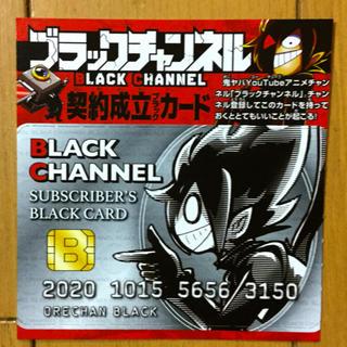 ショウガクカン(小学館)のコロコロコミック11月号付録 ブラックチャンネル 契約成立カード(その他)