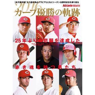 名鑑 広島 カープ 選手