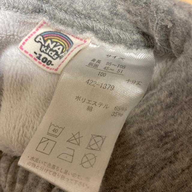 ANAP Kids(アナップキッズ)のANAPkids 裏起毛パンツ キッズ/ベビー/マタニティのキッズ服男の子用(90cm~)(パンツ/スパッツ)の商品写真