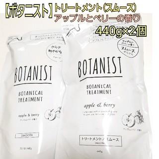 ボタニスト(BOTANIST)の【ボタニスト】BOTANIST ボタニカル トリートメント スムース 詰替 2袋(トリートメント)