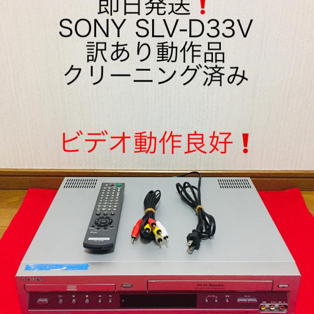 SONY(ソニー)のビデオデッキ ソニー SONY VHS DVD 一体型プレーヤー 訳あり動作品 スマホ/家電/カメラのテレビ/映像機器(その他)の商品写真