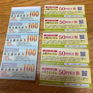 トリドール 株主優待券 4700円 クーポン券5枚(レストラン/食事券)