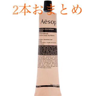 Aesop - イソップ レスレクション ハンドバーム 75mL 2本セット