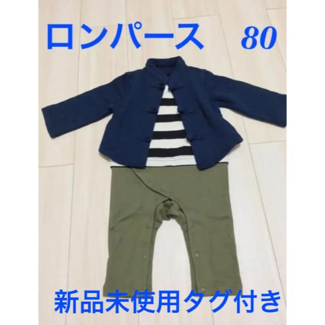 ampersand(アンパサンド)のおかもん様 アンパサンド ロンパース 80 キッズ/ベビー/マタニティのベビー服(~85cm)(ロンパース)の商品写真