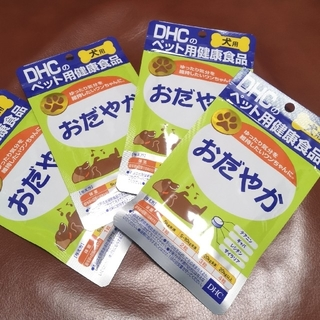 ディーエイチシー(DHC)の DHC ペット用サプリ おだやか  4個セット(60粒×4袋) 新品未開封(犬)