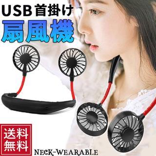 首掛け 扇風機 新品 首かけ ファン 卓上 ハンディ USB 充電