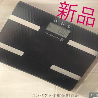 オムロン(OMRON)の新品 体重計 体脂肪計 体組織計 ブラック 黒 ダイエット ガラスボディ(体重計/体脂肪計)