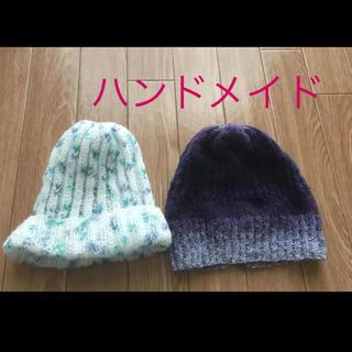 ニット帽 ハンドメイドニット帽 新品未使用(帽子)