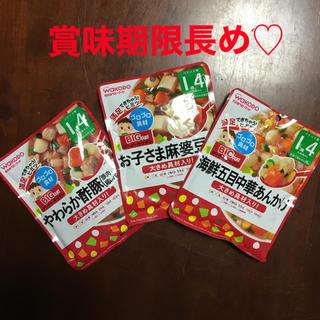 ワコウドウ(和光堂)の☆りー様専用☆  ベビーフードビックサイズ 3つセット レトルト和光堂(レトルト食品)