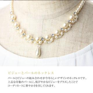 アネモネ(Ane Mone)のビジューパールネックレス 結婚式 ドレス 二次会 オフホワイト(ネックレス)