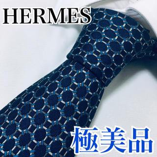 Hermes - 極美品 エルメス HERMES ネクタイ チェーン 早い者勝ち
