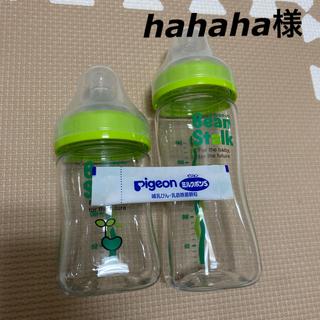 ユキジルシメグミルク(雪印メグミルク)のビーンスターク 哺乳瓶 おまけ付き(哺乳ビン)