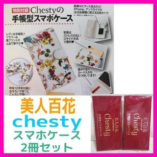 チェスティ(Chesty)の新品未開封♡美人百花 2017年 10月号 チェスティ 手帳型 スマホケース(モバイルケース/カバー)