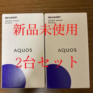 アクオス(AQUOS)のAQUOS  sense3 SH-M12  2台 SIMフリー シルバーホワイト(スマートフォン本体)