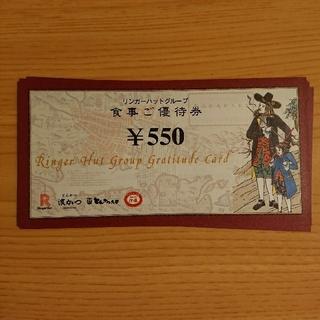 リンガーハット(リンガーハット)のリンガーハット 株主優待券 5500円分(レストラン/食事券)