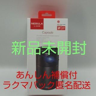 【新品、未開封品】Anker Nebula Capsuleモバイルプロジェクター(プロジェクター)