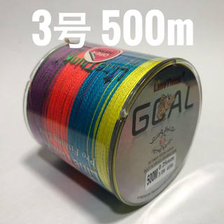 PEライン 3号 500m マルチカラー