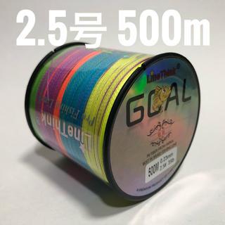 PEライン 2.5号 500m マルチカラー(釣り糸/ライン)