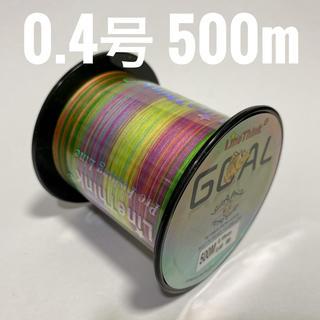 PEライン 0.4号 500m マルチカラー(釣り糸/ライン)